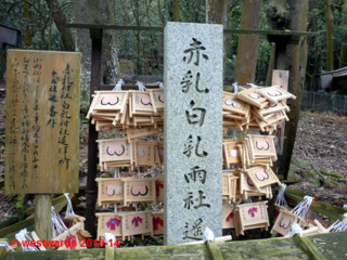 A small shrine in Nara where you can pray for healthy breast milk